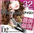 AIVIL アイビル  D2アイロン チタンバレル I-D2T3202 32mm