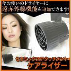 gmj セラミックアタッチメント ケアライザー あすつく (2個で送料無料) (セラミックスアタッチメント) (TF1001) (CARERISER Ceramics Attachment)