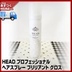 花精 ヘッド HEAD プロフェッショナル ヘアスプレー ブリリアントグロス 160g(無香料 ヘアスプレー)(6個で送料無料)