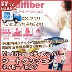 メディファイバー シートクッション(4個で送料無料)(ネイビー、ピンク)Medifiber メディファイバーシートクッション あすつく