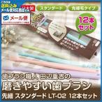 (メール便送料無料)歯ブラシ職人 田辺重吉の磨きやすい歯ブラシ 先細 スタンダード LT-02 12本セット 歯ブラシの色は選べません。