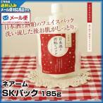 ショッピングパック (メール便送料無料)ネアーム SKパック 185g(日本酒と酒粕のフェイスパック(プレゼント ギフト)美容液・パック・マスク
