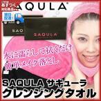 SAQULA サキューラ クレンジングタオル (カラー:ピンク/ブラック)(6個で送料無料)メイク落とし クレンジング不要 (あすつく対応)