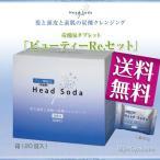 炭酸泉タブレット ビューティーRe.セット 30g×20錠入 Head Soda Spa フタバ化学  あすつく 送料無料(クリスマス)