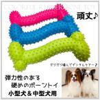 犬 おもちゃ 犬おもちゃ 犬用おもちゃボール 壊れない 頑丈 最強 噛む ボール 骨 ボーン 丈夫な犬のおもちゃ デンタルケアー かわいい 骨のおもちゃ