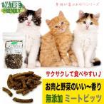 猫 おやつ 猫のおやつ キャットフード 無添加  魚 馬肉 ささみ 野菜 安全 猫用おやつ 国産 国産猫のおやつ 高齢猫のおやつ 無着色 長持ち ビッツ