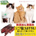 猫 おやつ 猫のおやつ キャットフード 無添加 国産 ペットフード 魚 鰹 安全 猫用おやつ 安全 国産猫のおやつ 高齢猫のおやつ 無着色 スティック ガム 柔らかい