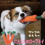 犬 おもちゃ 犬のおもちゃ 犬用おもちゃ 犬おもちゃ 人参 にんじん ロープ 子犬 噛む 頑丈 丈夫 ボール 壊れない かわいい 骨 ブラウニースイート