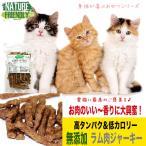 猫 おやつ 猫のおやつ キャットフード 無添加 安全 猫用おやつ 無着色 猫用ふりかけ ラム肉 羊肉 低カロリー 低脂肪 ジャーキー 長持ち 最高級