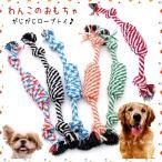犬 おもちゃ 犬おもちゃ 犬用おもちゃボール 壊れない 頑丈 最強 噛む ロープ 歯磨き 犬の歯磨きグッズ 犬歯磨きトイ ペット用品 かわいい