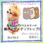 Yahoo!Brownie Sweet犬 服 犬の服 犬服 春 夏 おしゃれ 小型犬用 中型犬用 犬服セール タンクトップ シンプル 可愛い犬服 ボーダー トイプードル かわいい ペット服 XS S M L