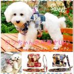 犬用ハーネスリード 犬ハーネスリードセット 小型犬用 中型犬用 メッシュ おしゃれ 春夏用 犬の胴輪 ペット用品 トイプードル サイズ調整可 XS S M L XL