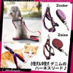 犬用ハーネスリード 犬ハーネスリードセット 小型犬用 おしゃれ デニム セット 犬のリード ペット用品 サイズ調節可 XS〜 M