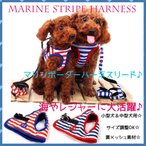 犬用ハーネスリード 犬ハーネスリードセット 犬のハーネス おしゃれ ペット用品 小型犬用 犬ハーネス&リード サイズ調節可 条件付送料無料 XS S M L