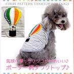 犬 服 犬服 犬の服 夏 夏用 クール 涼しい タンクトップ 小型犬 中型犬用 マリン セール おしゃれ ボーダー柄 ペット用品 トイプードル ブランド S M L