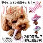 犬 おもちゃ 犬のおもちゃ 犬おもちゃ 犬用おもちゃ 噛む 壊れない 頑丈 歯磨き 犬の歯磨きグッズ 犬歯磨きトイ ペット用品 かわいい