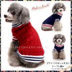 犬 服 犬服 犬の服 冬 秋冬 おしゃれ 安い セーター 小型犬 犬の服安い トイプードル ボーダー 中型犬 ニット 送料無料 かわいい S M L XL