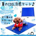 犬猫用 ペットクールマット 夏用 小型犬用 中型犬用 クール 冷却マット ペット用ひんやりマット 犬のベッド 洗える 冷感 防水 犬のマット夏用 ペット用品