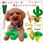 犬 おもちゃ 犬のおもちゃ 音 鳴る �