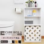 トイレラックに キューブボックスαハーフ オープン / トイレ収納ラック 木製 スリム 収納棚 薄型