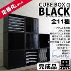 完成品 黒で締めるリビング キューブボックスα ブラックシリーズ / 木製 収納ボックス 黒 ブラック カラーボックス