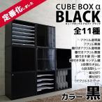 黒で締めるリビング キューブボックスα ブラックシリーズ / キューブボックス 黒 ブラック 収納 カラーボックス 引き出し 扉付き