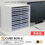 (完成品) キューブボックスα 浅型トレー12 (5000円以上で送料無料)  書類棚 レターケース a4 卓上 書類ケース 木製 プラスチック