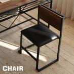 アイアン×天然木でレトロ感♪ ダイニングチェア 【送料無料】 ブラック おしゃれ クッション スタッキング 積み重ね 北欧 モダン アンティーク 椅子 アイアン