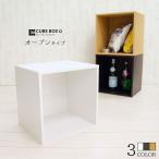 キューブボックス オープンタイプ (7000円以上で送料無料)  カラーボックス 1段 木製 シェルフ 収納 安い