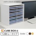 書類棚 キューブボックスα 浅型トレー12 / レターケース 卓上 書類ケース A4 浅型トレー カラーボックス 引き出し 書類整理棚 木製