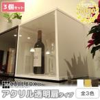 3個セット キューブボックスα 透明扉付きタイプ  /カラーボックス 3段 アクリル 扉付き 収納 棚 木製 フィギュアケース コレクションケース