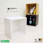 Yahoo!houseBOATお得な3個セット キューブボックス オープンタイプ (7000円以上で送料無料) 激安 カラーボックス 木製 収納棚 シェルフ