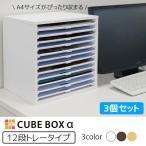 3個セット 書類整理棚 キューブボックスα 浅型トレー12/ A4 書類棚