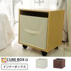 キューブボックスα インナーボックス    /カラーボックス インナーケース 引き出し 収納ボックス 正方形
