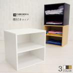 キューブボックス 収納 棚付きタイプ/ カラーボックス 1段 収納棚 木製 シェルフ 棚 安い おしゃれ
