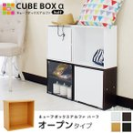 薄型タイプ キューブボックスα ハーフ オープンタイプ / スリム 浅型 カラーボックス 木製 収納ボックス