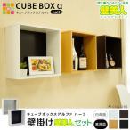 壁のダメージ最小限 ウォールラック キューブボックスαハーフ オープン 壁美人セット / 壁掛け 棚 石膏ボード