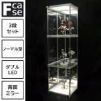 上下から照らすダブルLEDと背面ミラー アクリル コレクションケース Fケース  3段セット / フィギュアケース アクリルケース 大型 ruo 2
