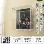 壁のキズ跡が目立たない 壁掛け コレクションケース Fケース スリム・タテ型 (背面ミラー) 【送料無料】 ディスプレイケース アクリルケース フィギュアケース