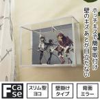 壁のキズ跡目立たない 壁掛け コレクションケース Fケース スリム・ヨコ型 (背面ミラー)  (送料無料)  ディスプレイ 棚 アクリルケース フィギュアケース