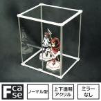 組み立て式 コレクションケース フィギュアケース アクリルケース Fケース (ノーマル型・上下透明・背面クリア)  rup 5
