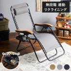 リラックスチェア 折りたたみ / リクライニングチェアー アウトドア オットマン一体型  キャンプ 1人掛け 安い サイドテーブル付き 肘付き p1