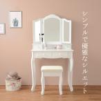 可愛い猫脚 三面鏡ドレッサー スツール付き / 化粧台