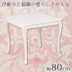 ダイニングテーブル 80×80 / ロココ調 アンティーク