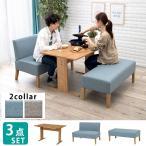 シンプル ソファーダイニングテーブルセット 3点 2Pソファー+ベンチタイプ / ダイニングソファーセット 北欧4人掛け n
