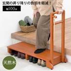 手すり付き 玄関踏み台 幅100 / 手すり付 踏み台 木製 天然木 おしゃれ ステップ 1段 靴 収納 すのこ 高齢者 段差解消 nuu 507