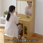 鏡裏にもたっぷり収納 三面鏡ドレッサー / カントリー調 化粧台  安い おしゃれ 可愛い 椅子 セット 姫系 北欧 デスク ruq