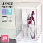 2個セット UVカット コレクションケース J-STAGE HIGH ベーシックタイプ 【背面・底面ミラータイプ】  アクリルケース フィギュアケース 卓上