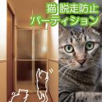 猫も苦戦 高さ167cm♪ 猫 脱走防止 パーテーション 【送料無料】  猫用 つっぱり  ドア付き  柵 高い フェンス 室内 間仕切り