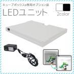 キューブボックスα専用LEDユニット /コレクションケース フィギュアケース LED 白  キューブボックス コレクションラック フットライト 撮影ブース